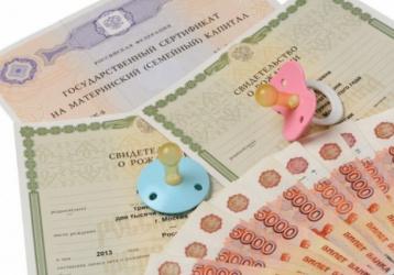 Фото: В России планируют увеличить размер маткапитала 1