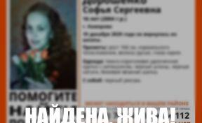 В Кемерове нашли пропавшую 16-летнюю школьницу