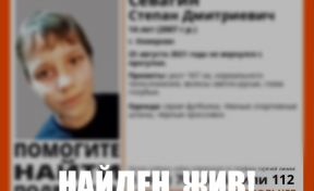 В Кемерове нашли пропавшего 14-летнего подростка