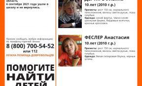 В Кузбассе разыскивают двух пропавших 10-летних девочек