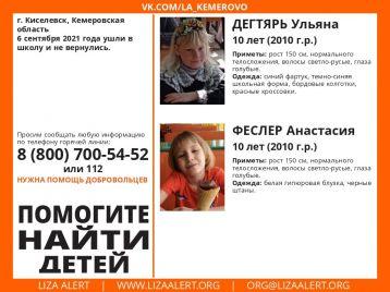 Фото: В Кузбассе разыскивают двух пропавших 10-летних девочек 1