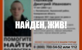 В Кузбассе нашли пропавшего 17-летнего подростка пропавшего вЯшкинском районе,
