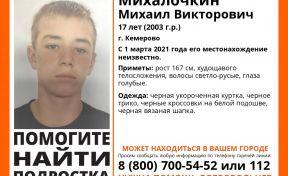 В Кемерове пропал без вести подросток